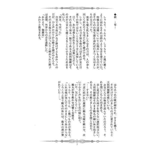 巣鶴鈴慕 -風-