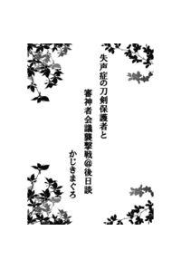失声症の刀剣保護者と審神者会議襲撃戦@後日談