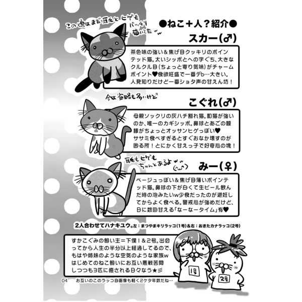 すかこぐみ!(1)