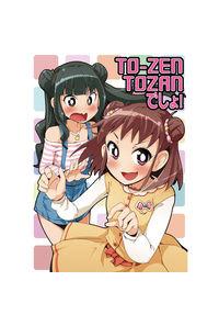 TO-ZEN TOZANでしょ!