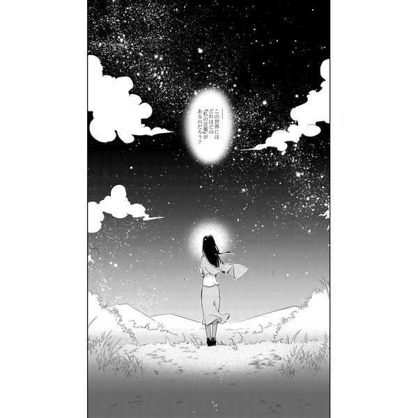 星空の追想録