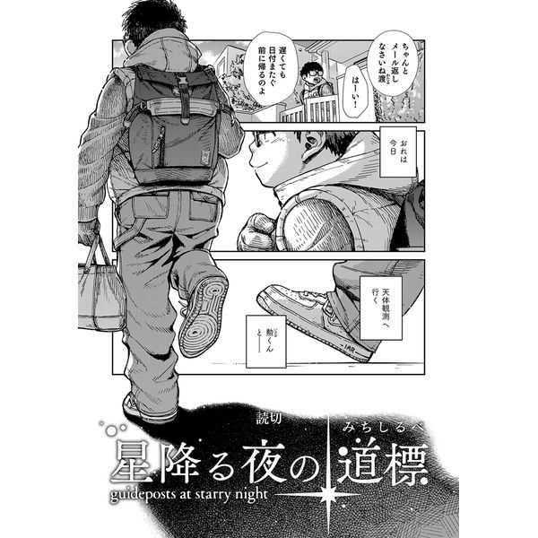 漫画少年ズーム vol.23