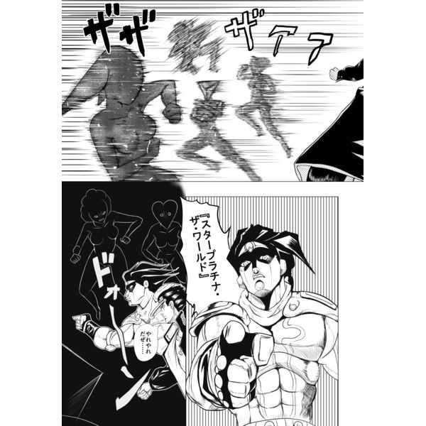 スタンド使いほむら☆ジョジョカ第七話
