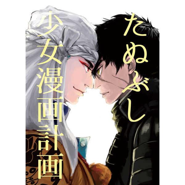 たぬぶし少女漫画計画 [はっちゃん堂(ハツカ)] 刀剣乱舞