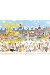 Magic Law Diary1