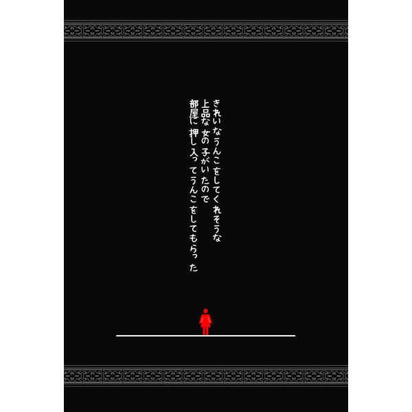 排泄女子|エロいうんこ絵本