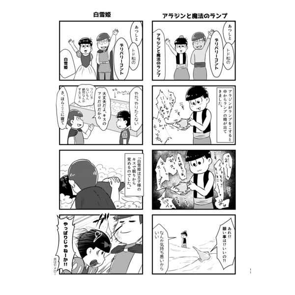 よんこま~完全版~