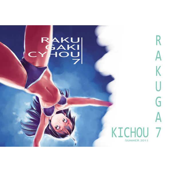 RAKUGAKICYOU-7 [星屑屋(佐伯昭志)] オリジナル