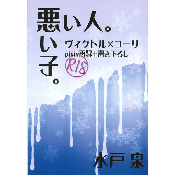 悪い子。悪い人。 [神田カルチェラタン(水戸 泉)] ユーリ!!! on ICE