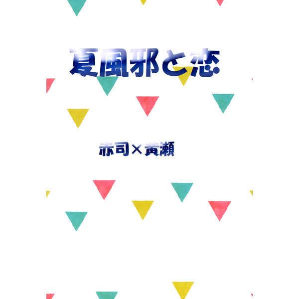 夏風邪と恋 [Sweet Box(雪音)] 黒子のバスケ