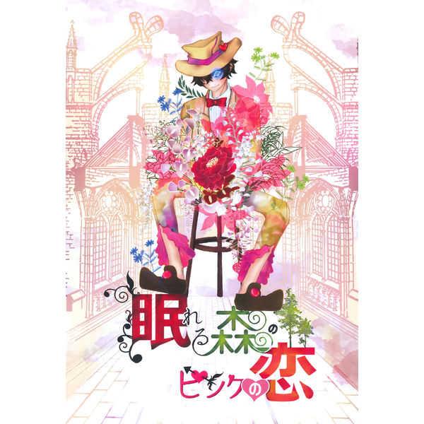 眠れる森のピンクの恋 [ぽん屋(春 遼太郎)] 血界戦線