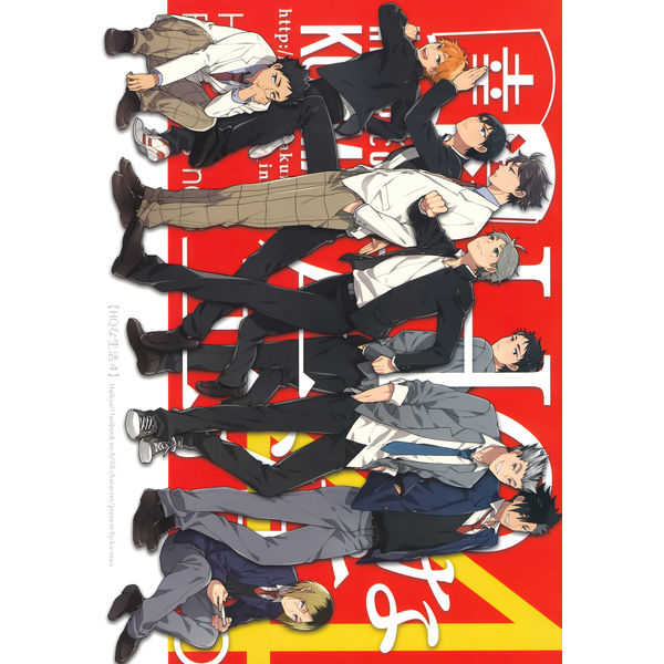 HQな生活4 [幸漫(幸漫)] ハイキュー!!