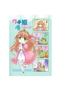 ウチ姫4コマ