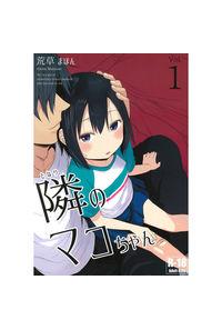 電子版・隣のマコちゃん(Vol.01)