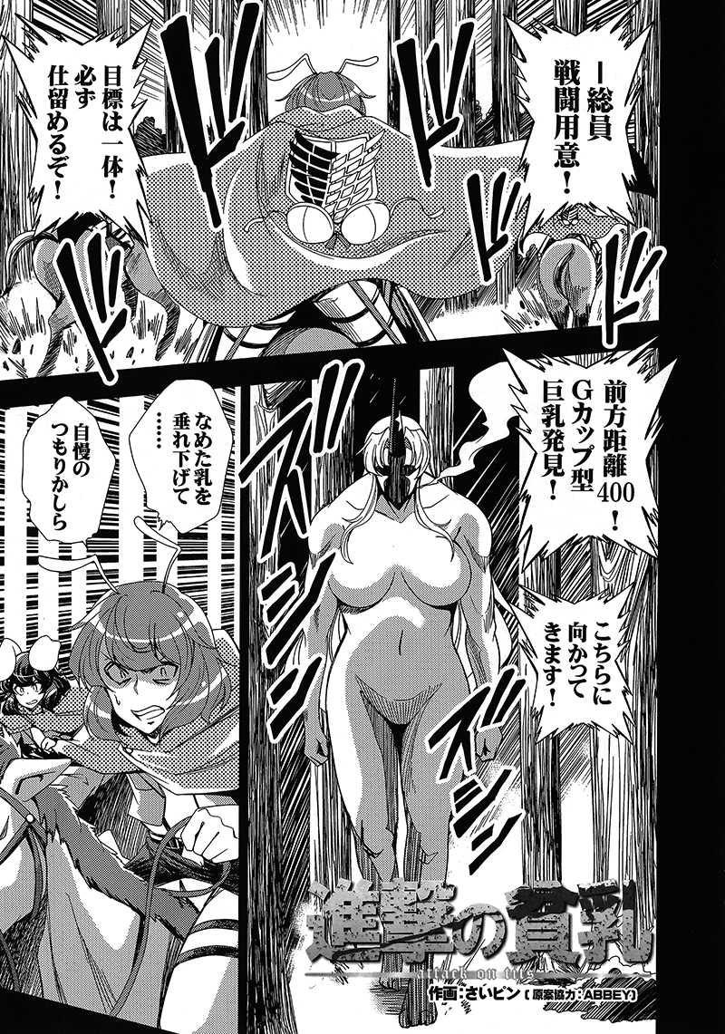 進撃の貧乳