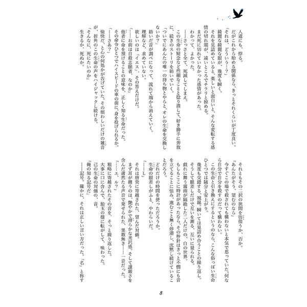 オルタナティヴ/ザ/ワールド