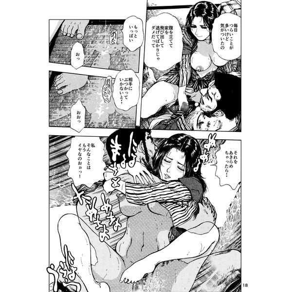 美人妻ナマ釣り旅行・菓子山美里未乳(にゅ~)録作品集VOL.19