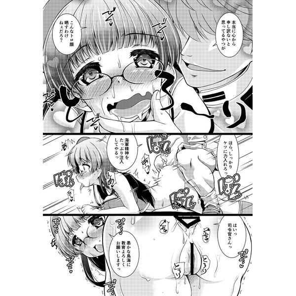 高雄型重巡洋艦四番艦ムッツリ妄想処女オナニー