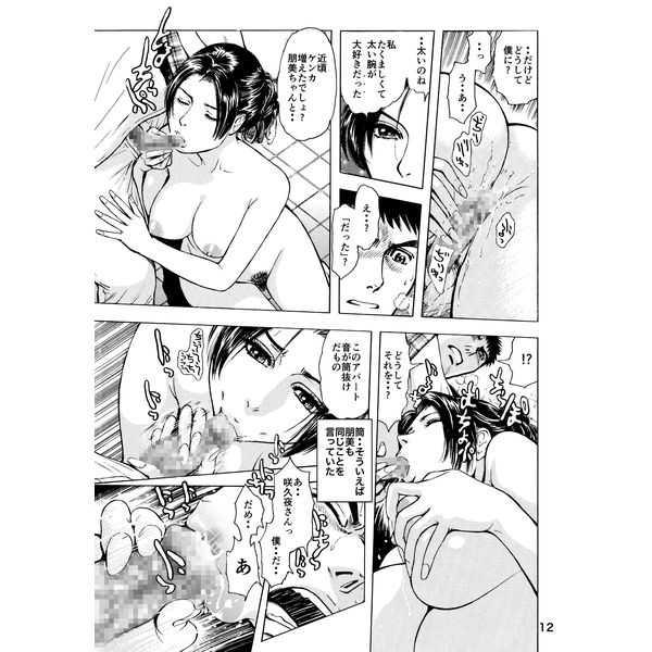 月下美人の入浴・菓子山美里未乳(にゅ~)録作品集VOL.13