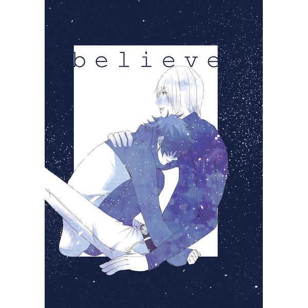 believe [ぽん屋(春 遼太郎)] 血界戦線