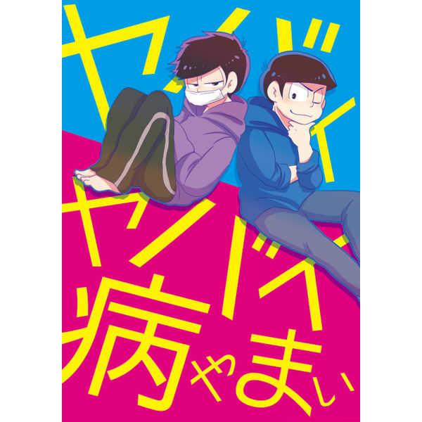 ヤバイ病 [@szkn(鈴木すきゃな)] おそ松さん