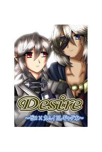 Desire~ゼロ×カムイギャグ本~