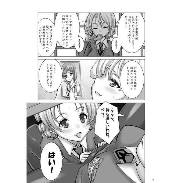 みぽりんの短期転校記~聖グロリアーナ編~