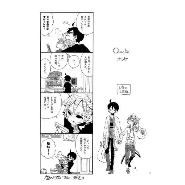サイロク!! 2014~2015年影日作品再録集