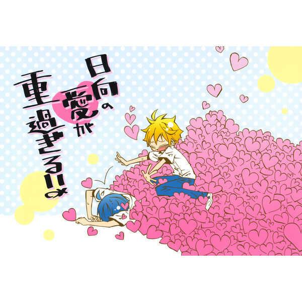 日向の愛が重過ぎる!! [SaE(コメ)] ハイキュー!!