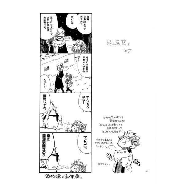 サイロク!!2 2014~2015年日向受作品再録集