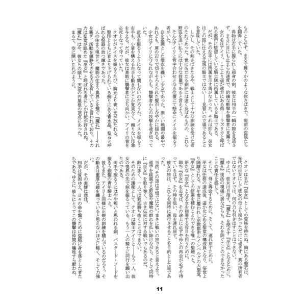 Blue-Crystal Vol'02