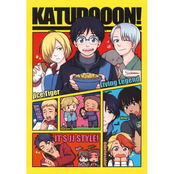 KATUDOOON!