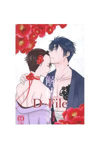 D-File解体新書