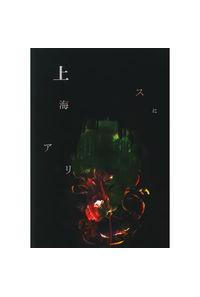 上海アリスに花束を -幻想履歴創-