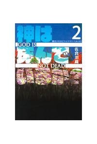 神は死んでいるか?2