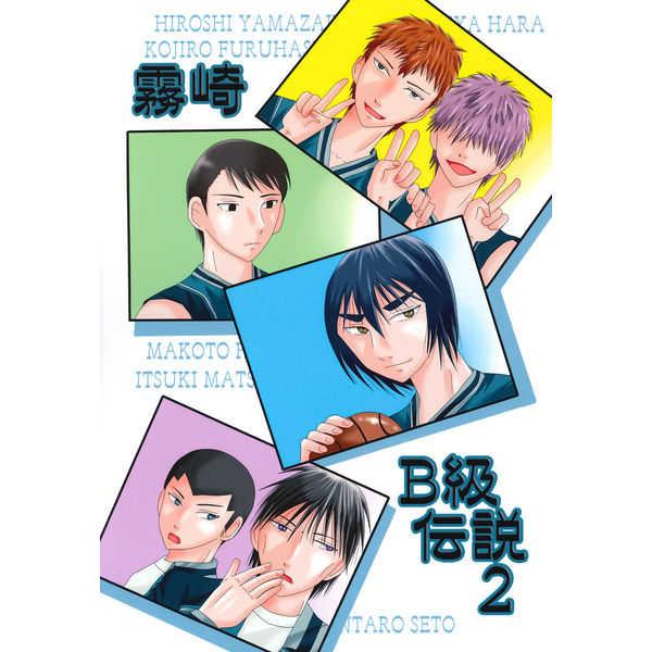 霧崎B級伝説2 [えきせんとりっく(棗くるみ)] 黒子のバスケ