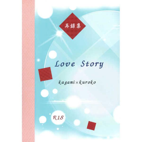 Love story [郁龍(斎極 龍)] 黒子のバスケ