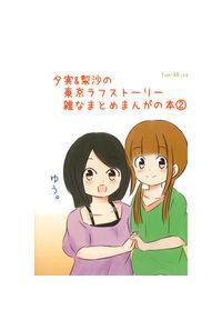夕実&梨沙の東京ラフストーリー雑なまとめ漫画の本2