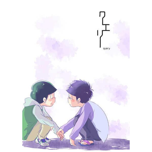クエリ [ロジコ(REN)] おそ松さん