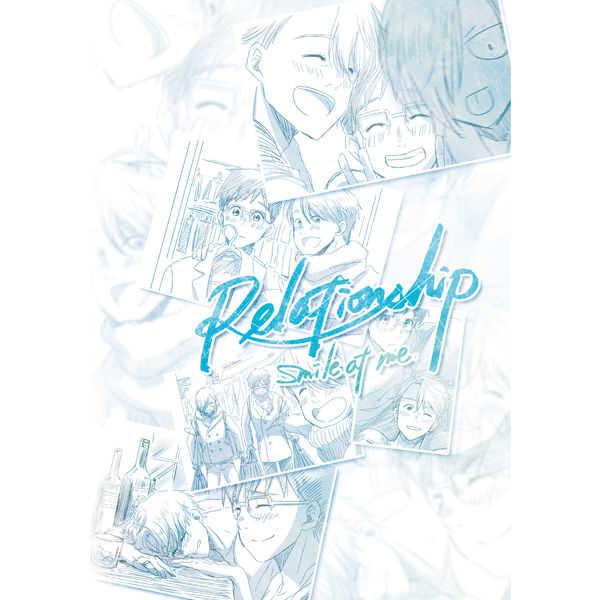 Relationship-Smile at me- [甘いモノ(沖田えり)] ユーリ!!! on ICE