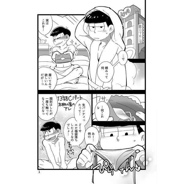 パンいち+なれそめまとめ(全38P)