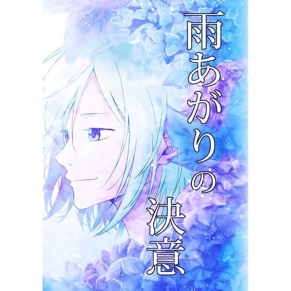 雨あがりの決意 [甘いモノ(沖田えり)] ユーリ!!! on ICE
