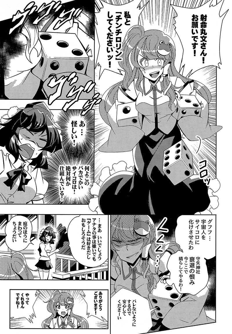 モリヤの奇妙な冒険10