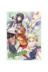 DL-etc総集編02
