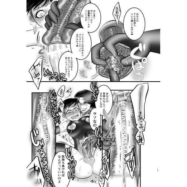女攻め】由花露逆アナル本【玩具責め