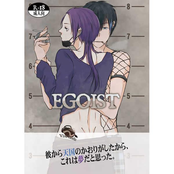 EGOIST [脚屋(蛇苺)] おそ松さん