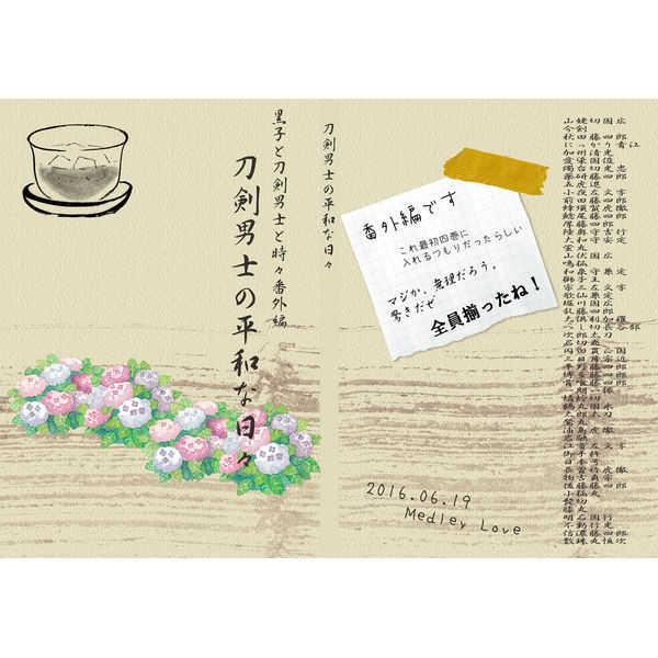 刀剣男士の平和な日々 [Medley Love(あやか)] 刀剣乱舞