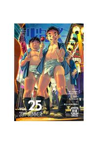 漫画少年ズーム vol.25