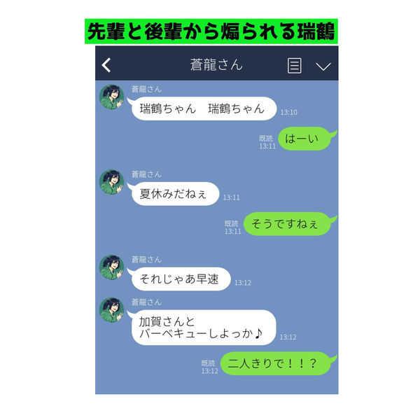 艦娘たちのLINE事情~嵐を呼ぶ激動の空母編~