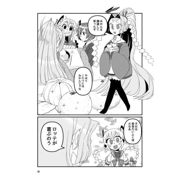にゃんとドロイド!